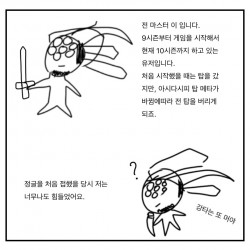 [NLCS Jeju iPad Webtoon Drawing] 어디를 가야 하오?
